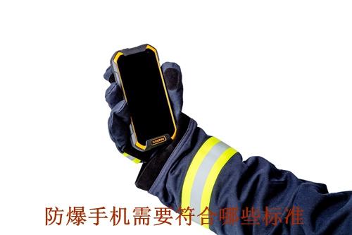 一款万博manbetx官网手机版手机需要符合哪些标准