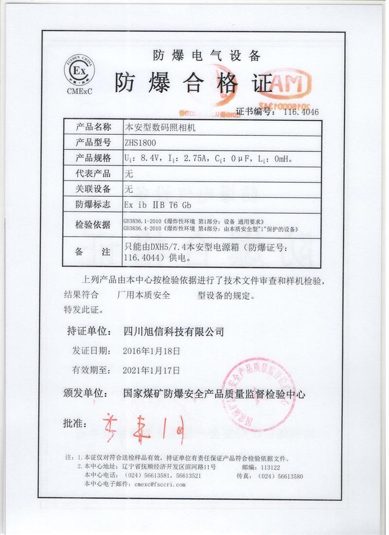 ZHS1800本安型数码照相机万博manbetx官网手机版合格证