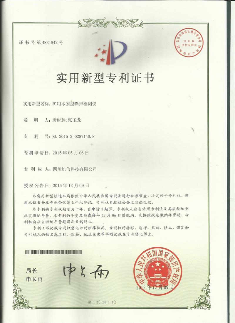 噪声检测仪专利证书