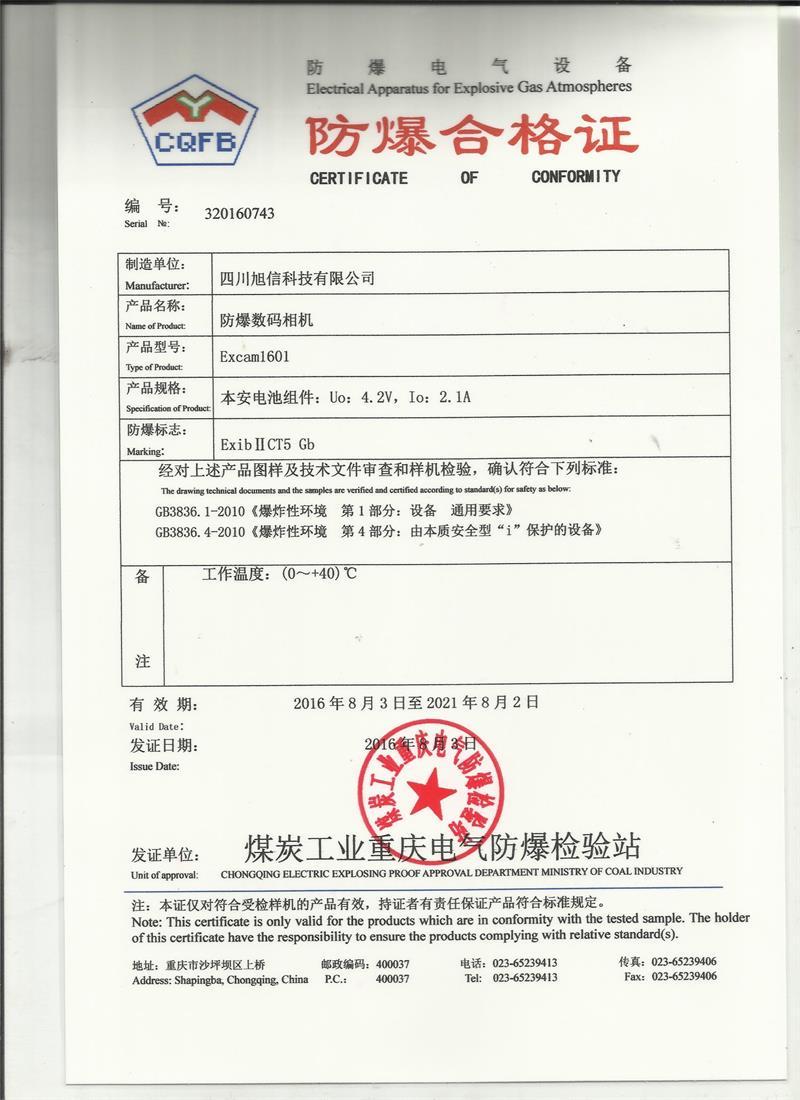 Excam1601万博manbetx官网手机版照相机万博manbetx官网手机版证