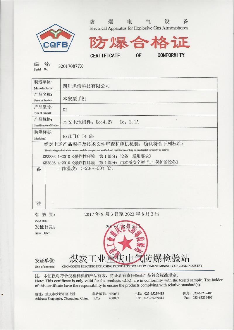 X1万博manbetx官网手机版手机证书