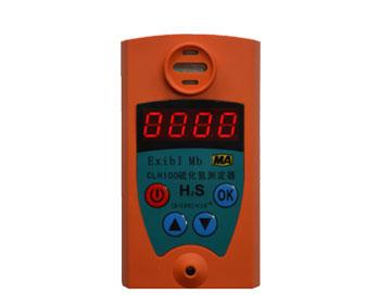 CLH100硫化氢测定仪