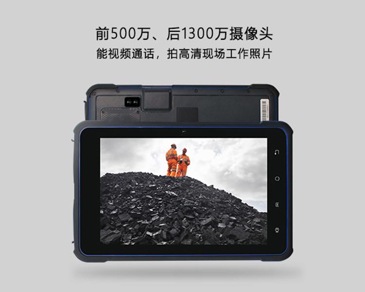 旭信科技新推出一款KJD3.7矿用平板手持终端