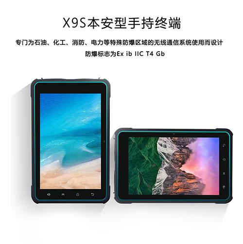 品质打造 旭信科技新推出一款化工万博manbetx官网手机版平板终端