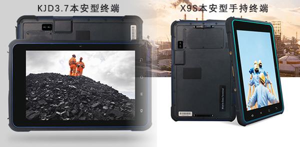 高频和超高频RFID万博manbetx官网手机版平板终端