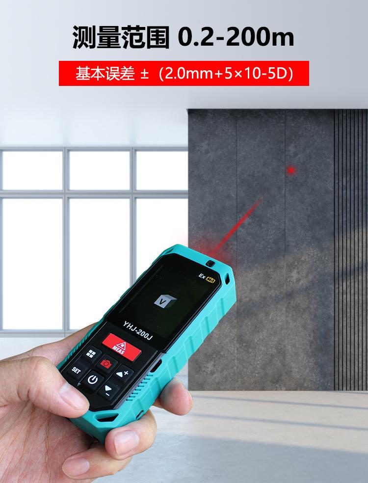 YHJ-200J矿用本安型激光测距仪_03.png