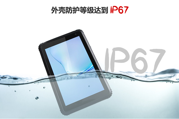 <strong><strong><strong>Expad-8本安型平板电脑</strong></strong></strong>_06.png