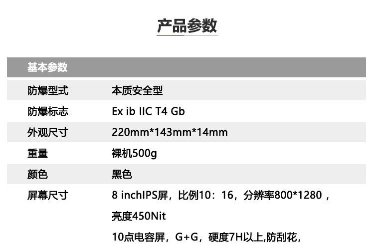 <strong><strong><strong>Expad-8本安型平板电脑</strong></strong></strong>_07.png