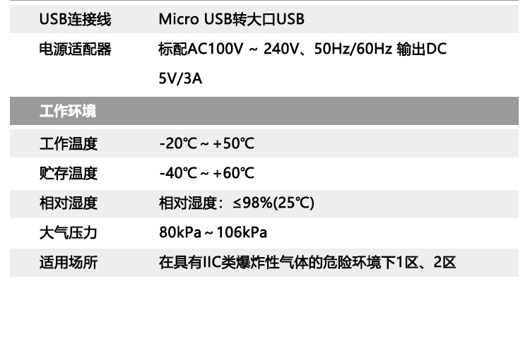 <strong><strong><strong>Expad-8本安型平板电脑</strong></strong></strong>_11.png